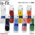 is-fit イズフィット シューレース ノッティー ほどけにくい 靴紐 凹凸のひも 凸凹のひも 120cm 白 黒  赤 サックス 黄 ピンク オレンジ 緑 モリト