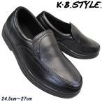 Yahoo!靴ショップやまうメンズ スリッポン KB.STYLE MR50 ブラック 3E 黒靴 ビジネス カジュアルシューズ 幅広 軽量 お買い得 作業靴