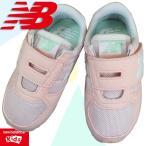ニューバランス KV220 P2I パステルピンク (14〜16.5cm) ベビースニーカー キッズ シューズ 子供靴 女の子 インファントシューズ KV-220 1026834 New Balance