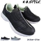 メンズスリッポンスニーカー KB.STYLE 1530 ブラック ワークシューズ ジョギング ランニング シューズ 幅広 軽量 お買い得 作業靴