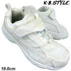 Yahoo!靴ショップやまうジュニア スポーツシューズ KB.STYLE 2900 白 通学靴 白スニーカー お買い得 ホワイトシューズ キッズ 軽量 幅広