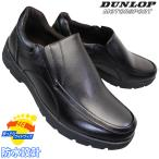 ショッピングウォーキングシューズ ダンロップ DL-4247 ブラック ウォーキングシューズ 黒 メンズ スリッポン 紐なし靴 紳士靴 本革 4E 幅広 防水 滑りにくい DUNLOP ダンロップモータースポーツ
