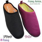 パンジーリラックス/Pansy Relax 6668 レディース サンダル スリッパ ヘップサンダル 室内履き 軽量