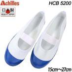 Achilles アキレス ルームカラー 紺 HCB5200 上履き 上靴 スクールシューズ 子供