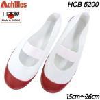 アキレス ルームカラー エンジ HCB5200 上履き 上靴 スクールシューズ 子供 大人 キッズ
