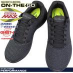 SKECHERS 55300 BBK ブラック On the GO City 3.0 オンザゴーシティ3.0 メンズスニーカー シューズ 靴 スケッチャーズ