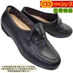 お多福 ストーリー 黒 レディース 磁気シューズ 婦人靴