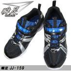 瞬足 シュンソク (男の子) JJ159 2E ブラック キッズ ジュニア ランニングシューズ エスチーター スニーカー 運動靴 シュンソク159 子供靴