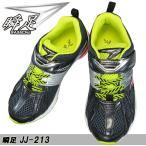 瞬足 シュンソク (男の子) JJ213 チャコール ジュニア ランニングシューズ シュンソク V8 キッズ スニーカー 瞬足213 SJJ 2130 子供靴 男の子 運動靴