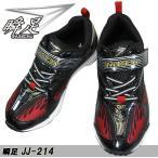 瞬足 シュンソク (男の子) JJ214 黒 ジュニア ランニングシューズ シュンソク V8 キッズ スニーカー 瞬足214 SJJ 2140 子供靴 男の子 運動靴
