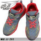 瞬足 シュンソク (男の子) JJ-293 ガンメタ S-GLIDE 2.5E キッズ ランニングシューズ キッズ スニーカー 運動靴 293 SJJ2930 子供靴