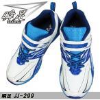 瞬足 シュンソク (男の子) JJ-299 白 2E キッズ ランニングシューズ キッズ スニーカー 運動靴 シュンソク 299 SJJ 2990 子供靴