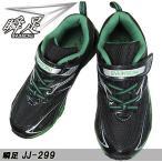 瞬足 シュンソク (男の子) JJ-299 黒 2E キッズ ランニングシューズ キッズ スニーカー 運動靴 シュンソク 299 SJJ 2990 子供靴