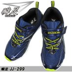 瞬足 シュンソク (男の子) JJ-299 ネービー 2E キッズ ランニングシューズ キッズ スニーカー 運動靴 シュンソク 299 SJJ 2990 子供靴