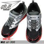 瞬足 シュンソク (男の子) JJ-300 3E 幅広 黒 キッズ (19.0〜24.5cm) キッズ スニーカー 運動靴 シュンソク 300 SJJ3000 子供靴