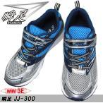 瞬足 シュンソク 男の子 JJ-300 3E 幅広モデル シルバー 19.0 24.5cm キッズ スニーカー 運動靴 シュンソク 300 SJJ3000 子供靴
