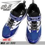 瞬足 シュンソク (男の子) JJ-300 3E 幅広 ブルー キッズ (19.0〜24.5cm) キッズ スニーカー 運動靴 シュンソク 300 SJJ3000 子供靴
