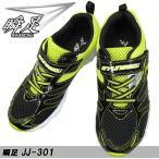 瞬足 シュンソク (男の子) JJ-301 ブラック 1E ジュニア ランニングシューズ キッズ スニーカー 運動靴 シュンソク 301 SJJ3010 子供靴