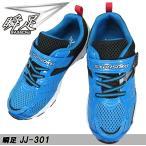 瞬足 シュンソク (男の子) JJ-301 ブルー 1E ジュニア ランニングシューズ キッズ スニーカー 運動靴 シュンソク 301 SJJ3010 子供靴