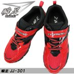 瞬足 シュンソク (男の子) JJ-301 赤 1E ジュニア ランニングシューズ キッズ スニーカー 運動靴 シュンソク 301 SJJ3010 子供靴