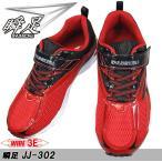 瞬足 シュンソク (男の子) JJ-302 3E 赤 キッズ (19〜24.5cm) キッズ スニーカー 運動靴 シュンソク 302 SJJ3020 子供靴