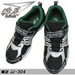 瞬足 シュンソク(男の子) JJ-304 黒 2E ハイスタンダード ジュニア スニーカー ランニングシューズ 運動靴 SJJ3040