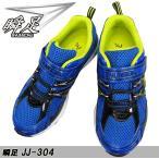 瞬足 シュンソク(男の子) JJ-304 ブルー 2E ハイスタンダード ジュニア スニーカー ランニングシューズ 運動靴 SJJ3040