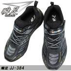 瞬足 シュンソク S-GLIDE (男の子) JJ-384 黒 2.5E キッズ ランニングシューズ キッズ スニーカー 運動靴 シュンソク 384 SJJ 3840 子供靴