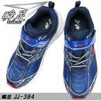 瞬足 シュンソク S-GLIDE (男の子) JJ-384 ブルー 2.5E キッズ ランニングシューズ キッズ スニーカー 運動靴 シュンソク 384 SJJ 3840 子供靴