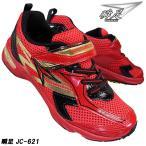 瞬足 しゅんそく JC-621 V8 赤 15cmのみ キッズスニーカー ランニングシューズ 子供靴 運動靴 SJC 6210 男の子 2.5E