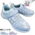瞬足 しゅんそく レモンパイ(女の子)678 シュンソクビット SYUNSOKU BIT 2E 各色 キッズスニーカー シューズ 運動靴 子供靴 マジックテープ
