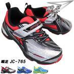 瞬足 しゅんそく(男の子) 瞬足 JC-765 キッズ ジュニア 各色 ローカットスニーカー ランニングシューズ 子供靴 運動靴 SJC7650 2.5E SYUNSOKU V8