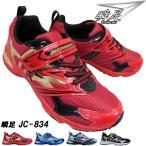 瞬足 しゅんそく (男の子) シュンソク V8 SYUNSOKU V8 JC-834 キッズ ジュニア スニーカー シューズ 子供靴 運動靴 SJC8340 マジックテープ 2.5E アキレス