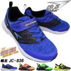 瞬足 しゅんそく (男の子) シュンソク ウルトラワイド JC-836  (16.0〜23.0cm) キッズ ジュニア スニーカー シューズ 子供靴 運動靴 SJC8360 3E アキレス