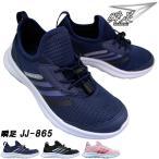 瞬足 シュンソク 865 しゅんそく(男の子・女の子) JJ-865 SYUNSOKU-ES1 SJJ8650 2E キッズ ジュニア スニーカー シューズ 運動靴 子供靴 スリッポン