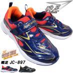 瞬足 しゅんそく (男の子) シュンソク JC-897 (17〜23cm) ウルトラワイド 幅広キッズに最適 ジュニア スニーカー 子供靴 運動靴 マジックテープ 3E