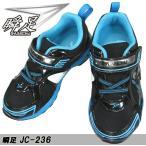 瞬足 シュンソク (男の子) JC236 ブラック 2E ハイスタンダード キッズ スニーカー ランニングシューズ SJC 236(16.0〜19.0cm) SJC236