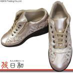 Yahoo!靴ショップやまうasics trading 旅日和 ウェッジソール カジュアル TB-17939 パールライトベージュフラワー ファスナー付き レディース靴 ウォーキング アシックス 商事
