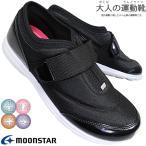ムーンスター 大人の運動靴 03 黒 レディース シューズ スニーカー フィットネスシューズ 室内履き 上履き マジックテープ ベルクロ ブラック MoonStar