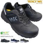 アシックス 商事 テクシーワークス 安全靴 WX-0001 メンズ 24.5cm〜28.0cm