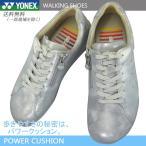YONEX ヨネックス パワークッション LC82 パールシルバー レディース ウォーキングシューズ SHW-LC82 本革 SHWLC82