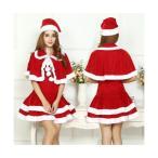 サンタ コスプレ 大人 コス レディース ワンピース スカート サンタクロース 衣装 クリスマス コスチューム ポンポン ゴージャス   女の子 レディース