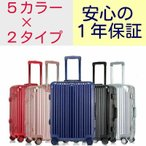 スーツケース 機内持ち込み キャリー ケース 保証 卒業 子供用 海外 国内 旅行 修学 アルミ S サイズ TSAロック搭載 軽量 2日 3日 4日