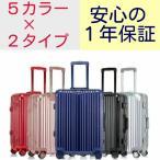 スーツケース キャリー ケース バッグ スーツ 卒業 子供用 海外 国内 旅行 修学 アルミ L サイズ TSAロック搭載 軽量 超軽量 3日 4日 5日 6日 7日 8日 保証 S M