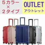 【アウトレット】 スーツケース キャリー ケース バッグ スーツ 卒業 子供用 海外 国内 旅行 修学 アルミ L サイズ TSAロック搭載 軽量 6日 7日 8日 9日 S M