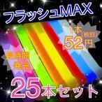 フラッシュMAX ケミカルライト 25本 まとめ買い 安い ペンライト 結婚式 コンサート  ライト ライブ イベント アイドル 光る 明るい 長時間