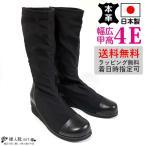 ブーツ 黒 24 日本製  4E レディースブーツ 本革 高級 婦人靴 幅広4E 痛くならない 歩きやすい 外反母趾に