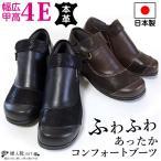 ショッピングショートブーツ ブーツ ショートブーツ 4e 本革 日本製 幅広 レディース コンフォート 婦人靴 外反母趾 歩きやすい 痛くない 送料無料 ギフト