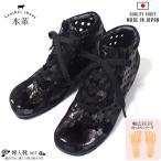 本革 ブーツ 幅広甲高4E コンフォートシューズ 日本製 高級本革婦人靴  EEEE 外反母趾 歩きやすい