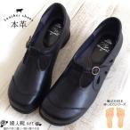 予約販売  日本製本革 大人かわいいコンフォートシューズEEEE 高級婦人靴 幅広甲高4Eで歩きやすい 外反母趾 足トラブルに 痛くならない